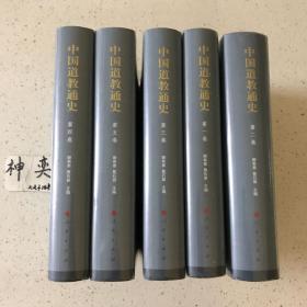 中国道教通史(全五卷)