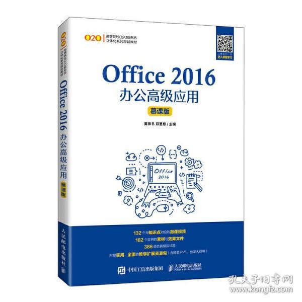 Office 2016办公高级应用(慕课版)
