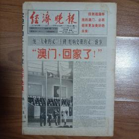 经济晚报1999年12月20日 澳门回归纪念报纸
