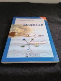 GMDSS综合业务 )海船船员适任考试培训教材·无线电操作
