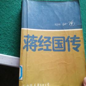 蒋经国传 江南,馆藏