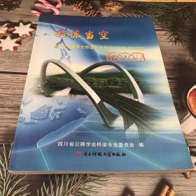 彩练当空:四川省公路学会桥梁专委会2006年技术交流会论文集