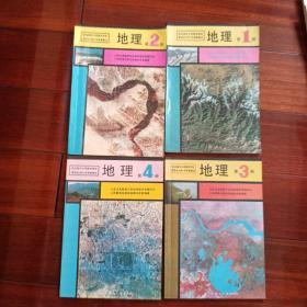 义务教育课程标准实验教科书:地理 第1册第2册第3册第4册(四册合售)