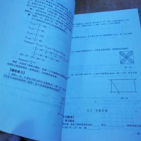 《中学数学实验教材》学习指导书. 几何. 第1册
