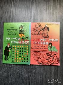 加德纳趣味数学系列:萨姆.劳埃德的数学趣题+萨姆.劳埃德的数学趣题续编(2本合售)