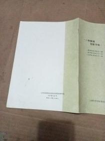 古代爱国诗词楷行体硬笔字帖