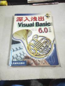 深入浅出VisualBasic6.0中文版