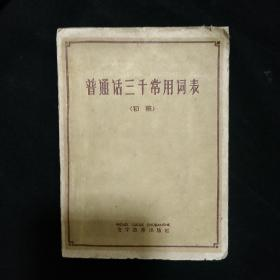 《普通话三千常用词表》初稿 64开 文字改革出版社.1962年2印 私藏 书品如图