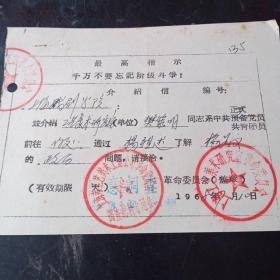 上海市工艺美术研究室介绍信一张!