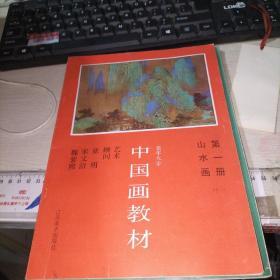 老年大学中国画教材.第一册(山水画