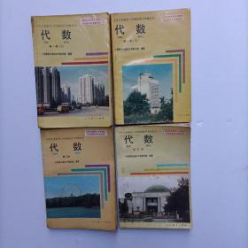 九年义务教育三年制初级中学教科书:代数(第一册上下. 第二册. 第三册)全4本