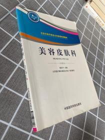 美容皮肤科/北京市医疗美容主诊医师培训教材