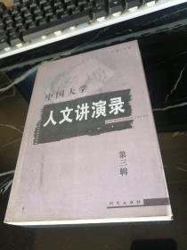 中国大学人文讲演录(第三辑 )