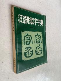 汉语形似字字典..