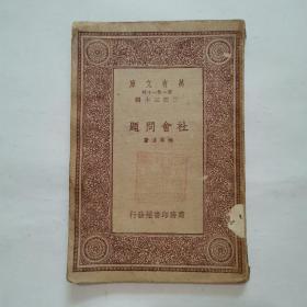 """民国旧书:万有文库-社会问题""""1933年初版"""""""