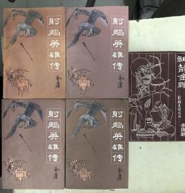 射雕英雄传(全4册)+神箭金雕——射雕英雄前传【5册合售】