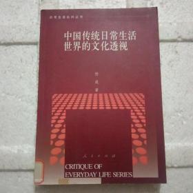 中国传统日常生活世界的文化透视