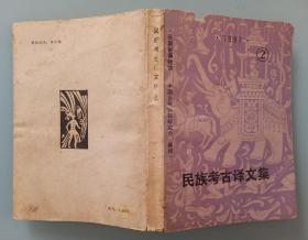 民族考古译文集 2