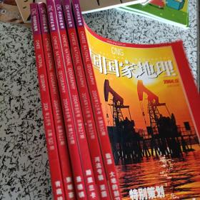 中国国家地理 2004(2 4 8 9 11 12 六册见图)