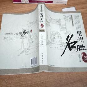 贵州名胜旧览