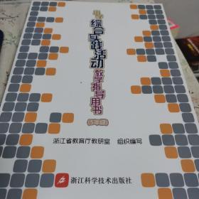 小学综合实践活动教学指导用书(5年级)