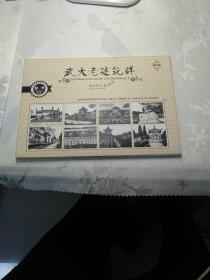 武大老建筑群明信片一套,十六张