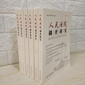人民法院调查研究2020年第1-6辑6册合售