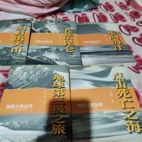 地质之歌丛书:中国地质调查局(全五册)