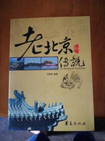 老北京的传说