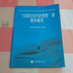"""""""中国近现代史纲要""""课教学案例【内页干净】"""