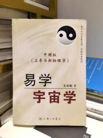 易学宇宙学 中国版《上帝与新物理学》