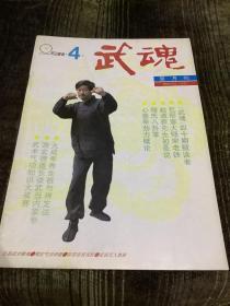 武魂 1991 4
