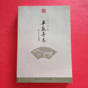 华岩文丛:华岩寺志