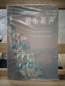 胡乐新声:丝绸之路上的音乐——西域文明探秘