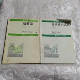 高等学校教学用书 ——测量学 第四版,建筑结构试验 第二版