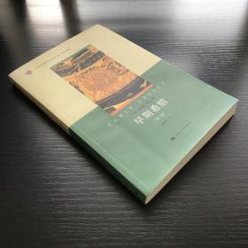 早期希腊:北京大学希腊研究中心西学文库·希腊文明译丛