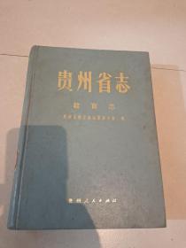 贵州省志教育志