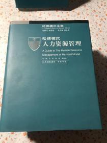 哈佛模式人力资源管理【全三册】附光盘