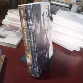 傲风2:北境放逐之地Ⅰ上下两册