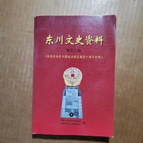 东川文史资料 第十二辑