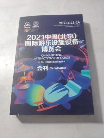 2021中国(北京)国际游乐设施设备博览会 会刊