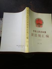 中华人民共和国新法规汇编 1990 第三辑