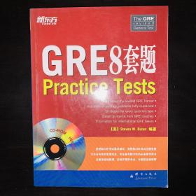 新东方:GRE8套题