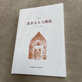 北宋文人与佛教