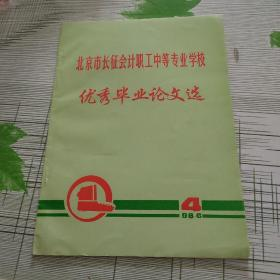 北京市长征会计职工中等专业学校  优秀毕业论文选