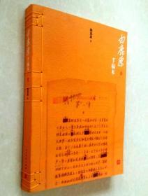 白鹿原(手稿本)第一卷