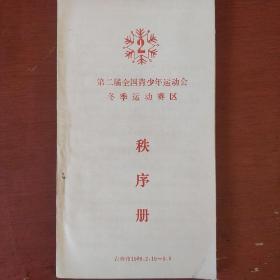 《第二届全国青少年运动会冬季运动赛区秩序册》吉林市 1989年 私藏 书品如图