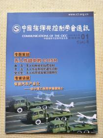 中国指挥与控制学会通讯 2016年2月第1卷第1期(创刊号)