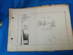 1978年山东省京剧团,京剧傲蕾一蘭(主旋律乐谱)刻版油印本 ——杨立明签名本