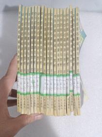 中外百部名著阅读与赏析 全20册 现有19册合售 缺少一本第4册 详见如图